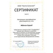 sertifikaty0006.jpg
