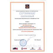 "Сертификат ТД ""ТМК"""