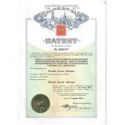 Патент РФ № 2201177