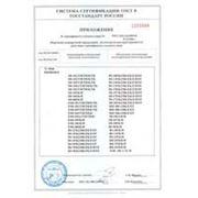 Приложениение к сертификату