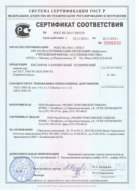 Сертификат На Кислород Технический Газообразный