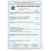Сертификаты на радиаторы и шаровые краны