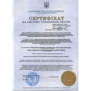 Сертификат на систему управления качеством ISO 9001:2009