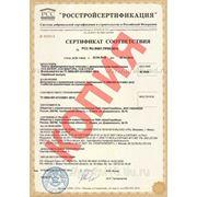 Сертификат соответствия на плиты фиброцементные окрашеные LATONIT