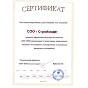 Сертификат ВПК Механизация производителя станков для арматуры