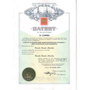Патент РФ № 2190984