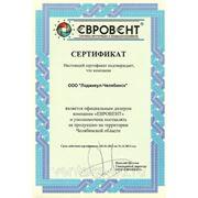 Сертификат завода Евровент.