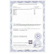 Сертификат гигиенических характеристик