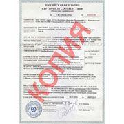 Сертификат соответствия требования технического регламента о требованиях пожарной безопасности на плиты фиброцементные LATONIT