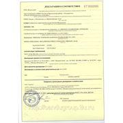 Сертификат соответствия ГОСТ Российской Федерации, грилей эмалированных, производства Китай.