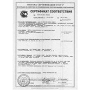 Сертификат соответствия шкафы SL до 09.03.2013