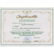 Св-во о регистрации в едином реестре турагентов РК