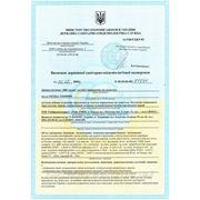 """Сертификат на диетическую добавку """"ДИГ-актив"""""""