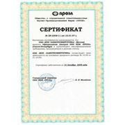 Дилерский сертификат от НПП «Проэл»