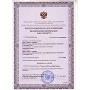 Копии сертификатов, заверенные держателем подлинника, находятся в Новосибирском центре Компании АРГО по адресу:  630049, Новосибирск, Красный Проспект-184, телефон (383) 236-40-45. Перечень или отдельный сертификат  присылаем по заявке потребителей.