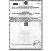 Сан. эпидем. по металлической мебели Практик (приложение 1)