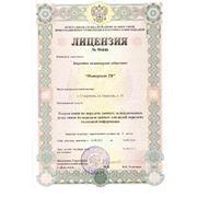 Лицензия на предоставление услуг связи по передаче данных