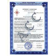 Сертификат Соответствия на ГП-7Б