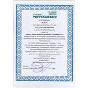 Сертификат Укрросметалл