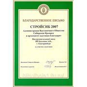 Благодарственное письмо «Стройсиб 2007»