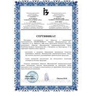 Сертификат ОАО «ВМЗ»