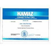 Диллерский сертификат КамАЗ