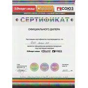 """Сертификатом подтверждается, что мы являемся официальными дилерами торговых марок """"Штурм"""", """"Энергомаш"""", """"Союз"""". Сертификат выдан на 2013 год."""