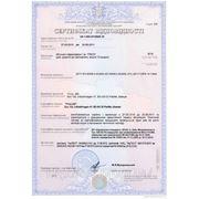 Сертификат соответствия на ИК обогреватели FRICO (Швеция)