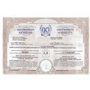 Сертификат качества утеплитель для двигателя автомобиля АТМ