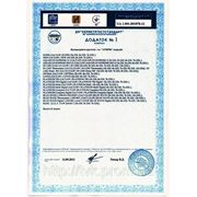 Приложение 1 к сертификату соответствия