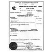 Сертификат соответствия сейфы FRS до 08.10.2011