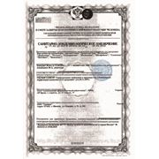 Сертификат на гидролаты