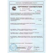 Сертификат соответствия по системе Добровольной сертификации на песок и каменную крошку искусственно окрашенные.