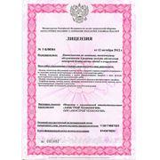 Лицензия на осуществление деятельности по монтажу, техническому обслуживанию и ремонту средств обеспечения пожарной безопасности зданий и сооружений.