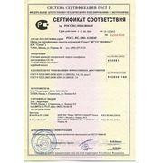 Сертификат соответствия на СЕ-102