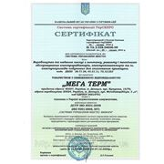 Сертификат ДСТУ ISO 9001