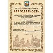 blagodarnost_tobolsk.jpg