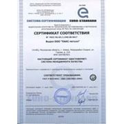 Сертификат ИСО