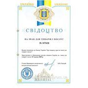 СВІДОЦТВО на знак для товарів і послуг № 107628 від 25,05,2009року