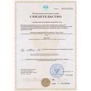 Свидетельство-о-государственной-регистрации-юридического-лица
