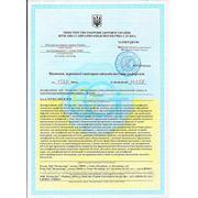 Заключение санепидемслужбы на дезинфицирующее средство «Петролайт»