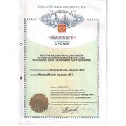Патент РФ № 2242959