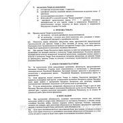 kontrakt_chmk_3.jpg