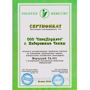 Сертификат Инкотекс