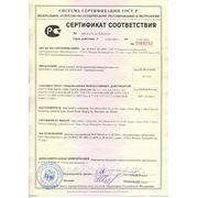 Сертификат соответствия №РОСС CN.АГ75.В15152. Рекламные киоски