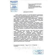 Отзыв. Красноярский краевой психоневрологический диспансер № 1
