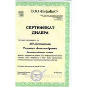 Сертификат дилера ИнфоБиС
