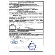 """Декларация Соответствия на напиток """"VITA 500"""""""