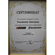 Сертификат  SHINDAIWA