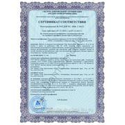 Сертификат соответствия регистрационный № РОСДОР RU. 0008. С 00151 на продукция щебень из диоритов фракций св. 20 до 40 мм (группа 2; марок: по дробимости 1200, И1, F150).